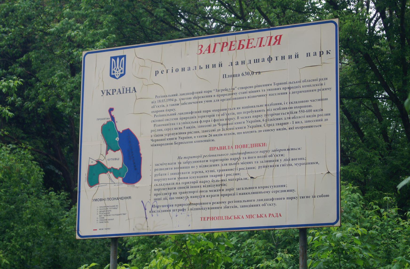 Забудова парку Загребелля. Частина друга: лист заступниці міського голови і 25 га під готелі